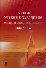 Высшие учебные заведения Москвы и Московской области. 2005-2006