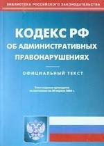 Кодекс об административных правонарушениях РФ по состоянию на 20. 04. 2005 г