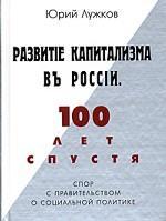 Развитие капитализма в России. 100 лет спустя. Спор с правительством о социальной политике