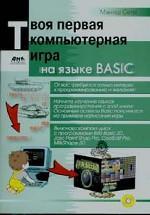 Твоя первая компьютерная игра на языке Basic