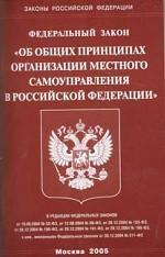 """Закон """"Об общих принципах организации местного самоуправления"""""""