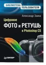 Цифровое фото и ретушь в Photoshop CS