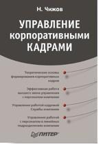 Управление корпоративными кадрами