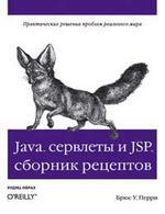 Java сервлеты и JSP: сборник рецептов