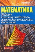 """Введение в систему символьных, графических и численных вычислений """"Математика-5"""""""