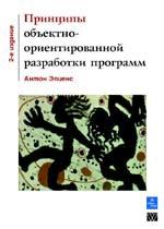 Принципы объектно-ориентированной разработки программ. 2-е издание