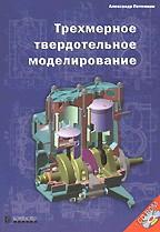 Трехмерное твердотельное моделирование (+ CD)