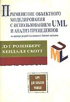 Применение объектного моделирования с использованием UML и анализ прецедентов