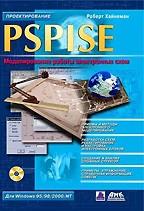 PSPICE. Моделирование работы электронных схем (+CD)