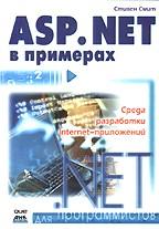 ASP.NET в примерах
