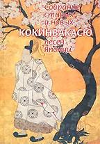 Кокинвакасю. Собрание старых и новых песен Японии