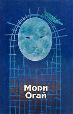 Избранные произведения. Японская классическая библиотека. XX век
