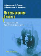 Моделирование бизнеса. Методология ARIS. Практическое руководство
