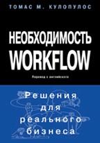 Необходимость Workflow