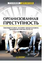 Организованная преступность. Курс лекций