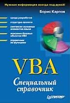 VBA: специальный справочник
