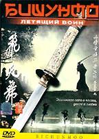 Бишунмо - Летящий Воин (Bichunmoo)