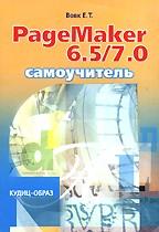 PageMaker 6.5/7.0. Самоучитель