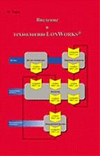 Введение в технологию LONWORKS