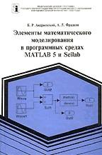 Элементы математического моделирования в программных средах MATLAB 5 и Scilab