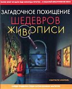 Загадочное похищение шедевров живописи