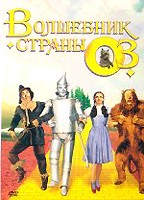 Волшебник страны Оз (The Wizard of Oz)