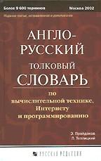 Англо-русский толковый словарь по вычислительной технике, Интернету и программированию, 3-е издание