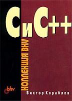 C и C++. Коллекция BHV
