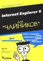 """Internet Explorer 6 для """"чайников"""""""
