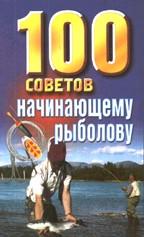100 советов начинающему рыбалову