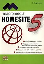 Macromedia HomeSite 5. 0. Инструмент подготовки Web-публикаций. Практическое пособие