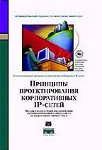 Принципы проектирования корпоративных IP-сетей