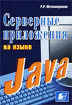 Серверные приложения на языке Java