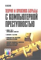 Теория и практика борьбы с компьютерной преступностью