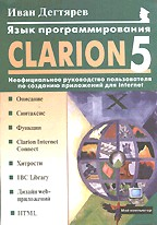 Язык программирования Clarion 5.0: Неофициальное руководство пользователя по созданию приложений для Internet
