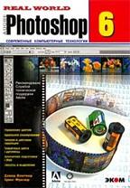 Реальный мир Photoshop 6. Современные компьютерные технологии
