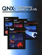 Операционная система QNX 4. Системные утилиты A-Z. QNX. Руководство пользователя (комплект из 3-х книг)