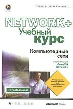Компьютерные сети. Сертификация Network+: учебный курс (+CD)