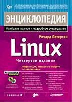 Энциклопедия Linux (+2CD)