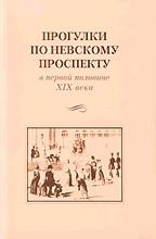 Прогулки по Невскому проспекту в первой половине XIX века