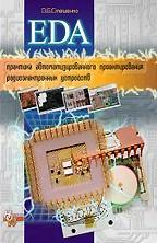 EDA. Практика автоматизированного проектирования радиоэлектронных устройств