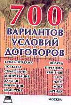 700 вариантов условий договоров