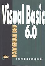 Visual Basic 6.0. Коллекция BHV