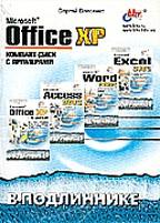 """Microsoft Office XP. Компакт-диск с примерами к книгам серии """"В подлиннике"""""""
