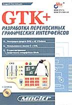 GTK+. Разработка переносимых графических интерфейсов (+CD)