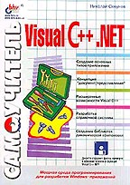 Самоучитель Visual C++ .NET