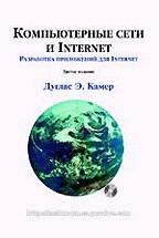 Компьютерные сети и Internet. Разработка приложений для Internet (+CD)