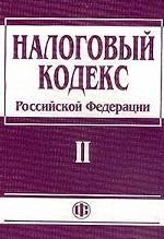 Налоговый кодекс Российской Федерации. Часть 2: В редакции Федерального закона от декабря 2000 г. № 166 - ФЗ