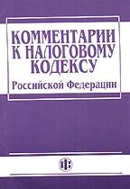 Комментарии к Налоговому кодексу Российской Федерации Часть 1