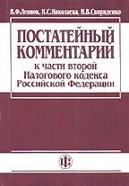 Постатейный комментарий к части 2 Налогового кодекса РФ